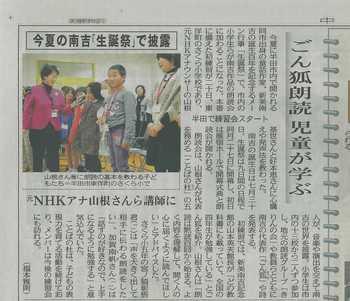 中日新聞_0121.jpg